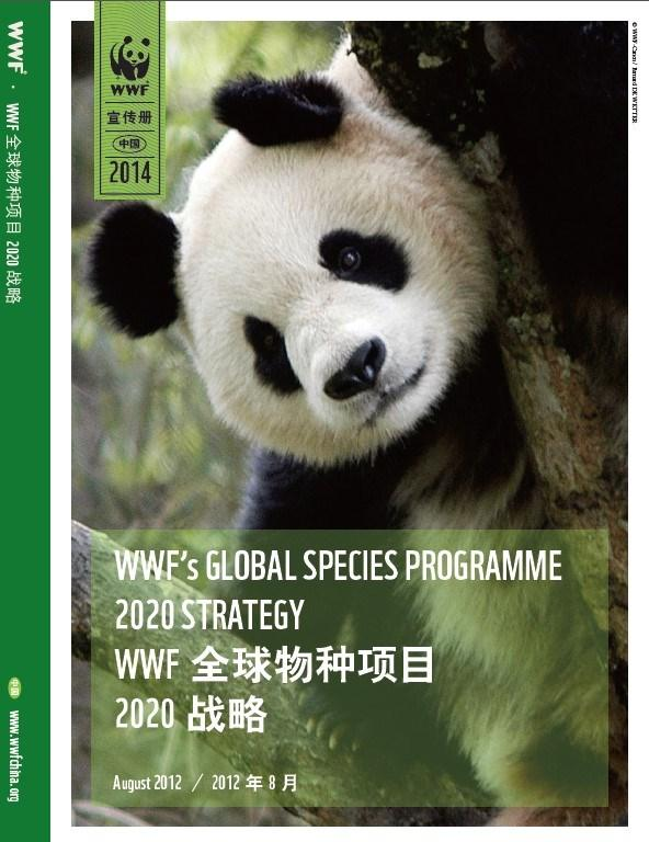 WWF's GLOBAL SPECIES PROGRAMME 2020 STRATEGY