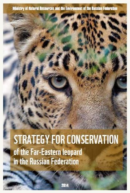 Strategy for conservation of the Far-Eastern leopard in the Russian Federation