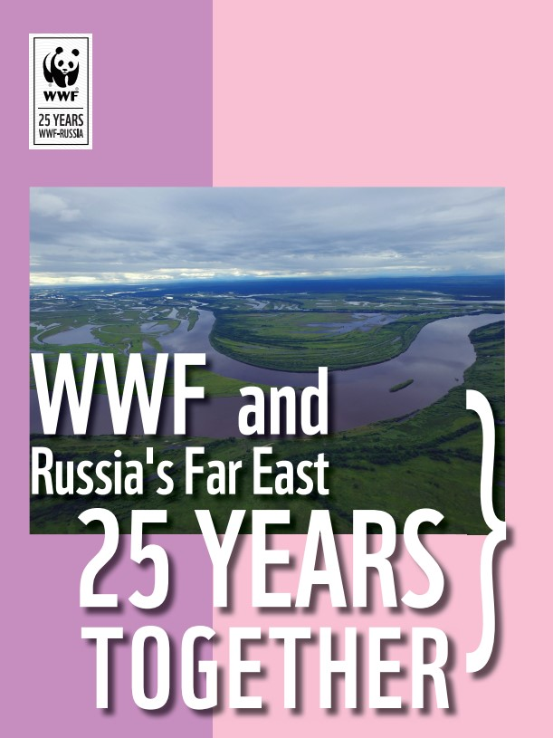 WWF and Russian Far-East: 25 years together