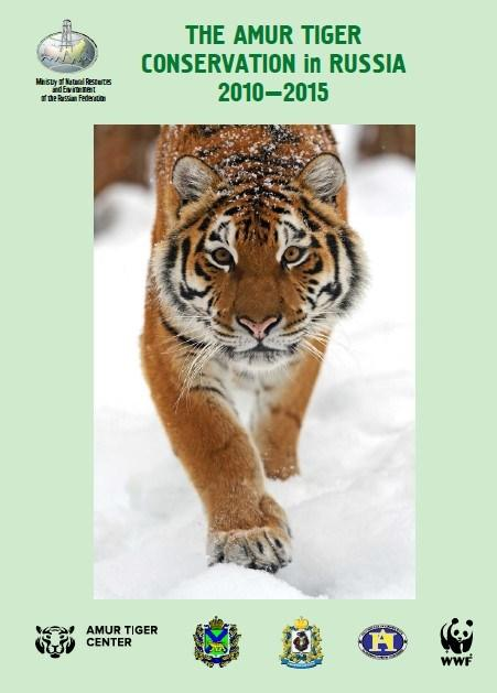 The Amur tiger conservation in Russia. 2010-2015