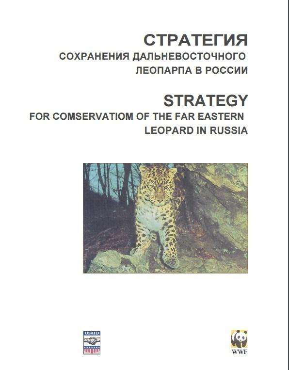 Strategy for conservation of the far eastern leopard in Russia