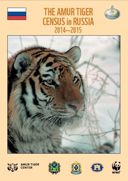 The Amur Tiger census in Russia. 2014-2015