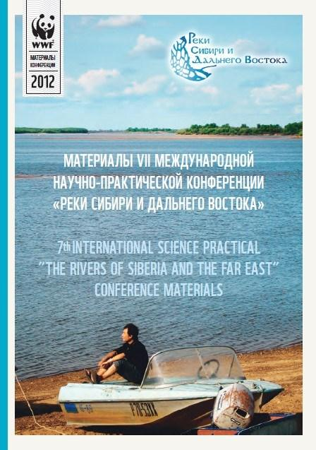 7th International Science Practical Conference ˝THE RIVERS OF SIBERIA AND THE FAR EAST˝